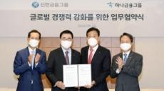 신한·하나, 글로벌경쟁력 강화 '맞손'