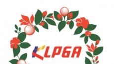 KLPGA 투어 '아시아나항공 오픈'-'MY문영 퀸즈파크 챔피언십' 올 대회 취소