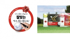 던롭, '젝시오 스페셜 선물패키지' 출시