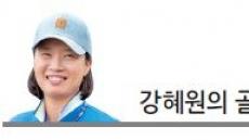 [강혜원의  골프 디스커버리] 한국에 온 지 한달 반…김인경은 새 환경 적응중