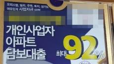 """""""집 값 90%까지 드려요""""…저축은행 대출의 비밀"""
