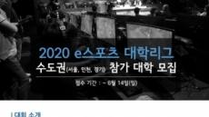 '2020 e스포츠 대학리그' 계획 발표 … 수도권 대학 참가신청 접수 개시