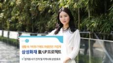 삼성화재, 가정의달 맞아 '임직원 氣-UP 프로젝트' 운영