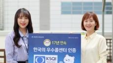 신한은행, 17년 연속 우수 콜센터 선정