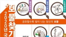 '국민저작물 보물찾기 공유전' 10월 22일까지