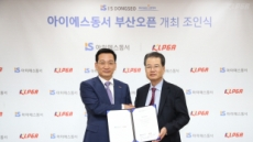 KLPGA신규대회 '아이에스 동서 부산오픈' 개최 조인식