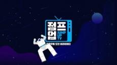 J트러스트그룹, '점프업TV' 유튜브 개설