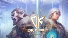 'DK모바일' 공식 카페 오픈 … 서비스 돌입 초읽기