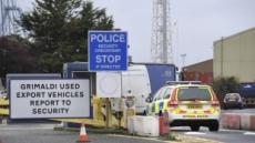 베트남인 39명 숨진 '영국 냉동트럭 비극' 사건 관련자 체포