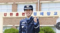 육군중위 전역 후 공군 재입대한 최수지 소위…공군 학사장교 409명 임관