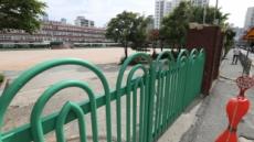 '전국 838개 학교', 오늘 '등교 중지'…유은혜, 서울·경기·인천교육감과 '긴급회의'