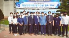 KISTI, 재난안전사업 평가 3년 연속 '우수'