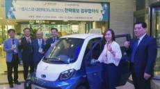 캠시스, 대전테크노파크와 업무협약…친환경 전기차 확산 협력키로