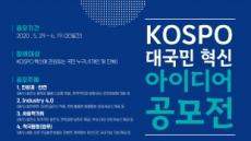 남부발전, 국님소통 경영혁신 대국민 아이디어 공모