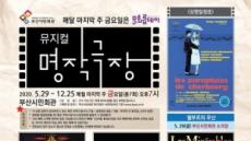 부산문화회관 2020년 '부산 문화가 있는 날' 운영