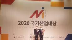 BPA, 2020 국가산업대상 경영혁신부문 '대상' 수상