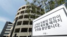 부천 쿠팡물류센터 작업장·모자·신발 등서 코로나 바이러스 검출