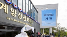 전국 최초 산성 전문박물관 계양 산성박물관 개관