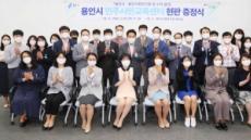 용인시, 민주시민교육센터 현판 증정식