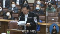 """조영남 """"화투 갖고 놀면 패가망신""""…대법원 공개변론 눈물 호소"""