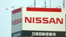 닛산車, 한국 시장서 철수 선언