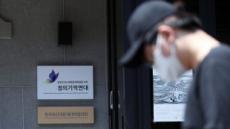 檢, 정의연 회계 담당 재소환 8시간 조사…29일 尹 기자회견 예정