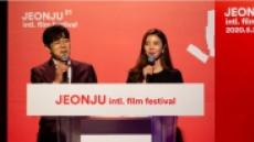 제21회 전주국제영화제, 코로나19 시대 온라인 개막식 개최