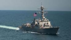 美 군함, 中 영유권 주장 남중국해 파라셀 제도서 무력시위