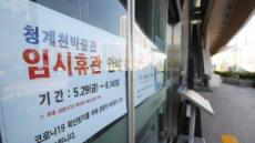 """""""신규확진자 58명 전원 수도권에서 발생, 서울20·인천18·경기20명"""""""