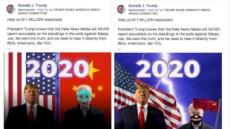 트위터 등과 전쟁 선포날…트럼프측, 페이스북에 조작 광고
