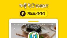 성경식품 성경김, 지도표 성경김 카카오 플러스 친구맺기 이벤트 진행