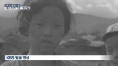 KBS '만삭의 위안부' 첫 발굴 동영상, 시청자에 공개…교육·연구 자료로 가치 지녀