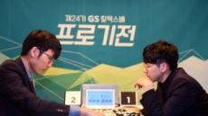 '또 만났네' 신진서-김지석, GS칼텍스배 2년 연속 결승 격돌