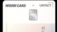 우리카드, '카드의정석 언택트' 출시