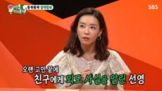 """'미우새' 박선영 """"친구에게 남편 외도 알렸는데 속앓이만 해"""""""