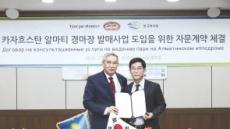 마사회, 카자흐스탄에 55억 경마시스템 수출