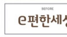 'e편한세상' 브랜드 리뉴얼...새 슬로건 '최고의 삶 선사'