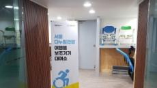 서울관광재단, 관광약자 여행용 보조기기 대여 서비스