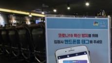 클럽·노래방·영화관·음식점·교회 등 'QR코드'로 출입