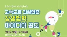 도공, 건설 상생협력 아이디어 공모전 개최
