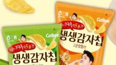 '시중 감자칩 나트륨 절반'…해태, 저염 감자칩 내놨다
