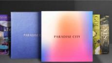 파라다이스시티, 세계 3대 홍보물 시상서 300곳 중 1위