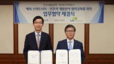 LH-한국수출입은행, 해외 스마트시티 수출 확대 '맞손'