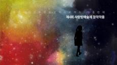 아우슈비츠 수용소 다룬 댄스컬 '별의 아이들', 11일 개막
