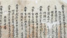 오래된 가옥 벽지에서 조선 후기 수군 명단 발견