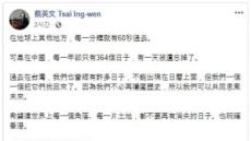 차이잉원, '천안문 시위' 의미 6월 4일 달력사진으로 中 정면 비판