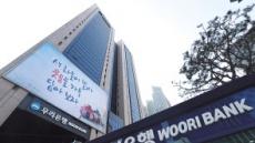 우리銀 '소비자보호기금' 설치 무산