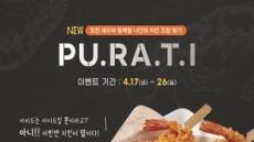 푸라닭 치킨, 신메뉴 '꼬친 새우' 출시기념 SNS 이벤트 진행