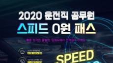 탑에듀 '2020년 운전직공무원 인강', 단기 완성 커리큘럼 개설