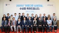 국세청, '아름다운 납세자' 선정…3년간 세무조사 유예 혜택
